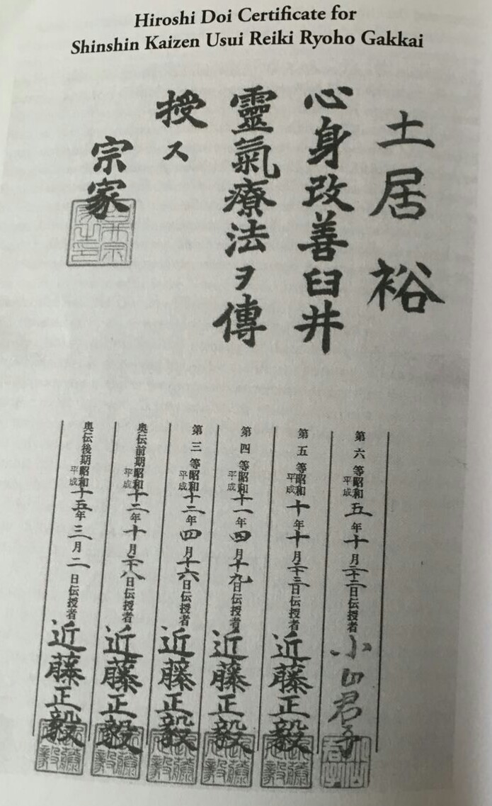 Protegido: Maestría Gendai Reiki